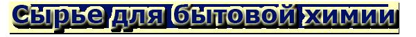 byt_chem
