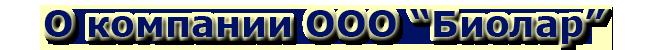 """ООО """"Биолар"""" - бывшая ЧПФ Биотехнлогия - оптовая торговля химическим сырьем для разных видов промышленности"""